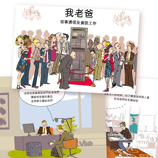 196 illustration promotion Autopromooooo du jeudi !
